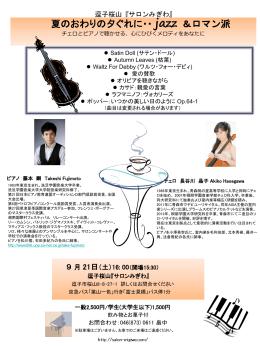 2013年9月21日コンサートチラシ