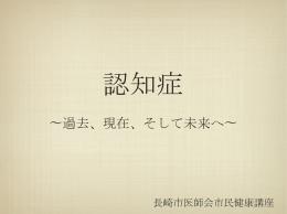 スライド 1 - 長崎県医師会