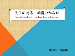 先生の対応に納得いかない Dissatisfied with the teacher`s decision