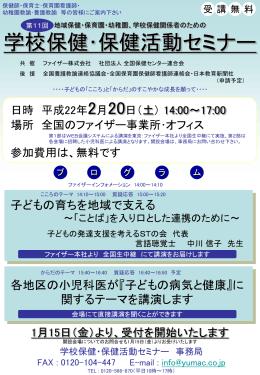 2月20日 プログラム