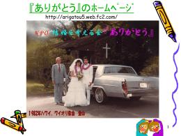 について(パワーポイント資料) - NPO 結婚を考える会