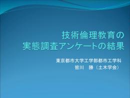 091214当日技術倫理教育アンケート結果報告
