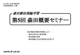 森田理論の骨格