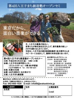 八王子まち創造塾第5回オープンセミナーチラシ