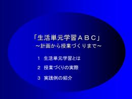 教育専門監トレタテ情報 生活単元学習ABC