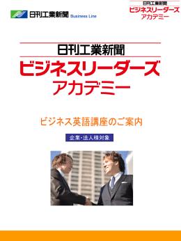 スピーキング(初級・中級) - 日刊工業サービスセンター
