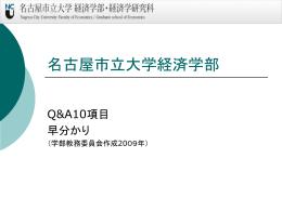 å å ¤å - 名古屋市立大学