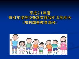 知的障害者である児童生徒に対する特別支援学校の自立活動