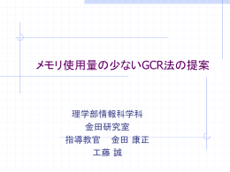 卒論発表資料(PowerPoint)