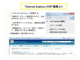 (9) ネットでの検索