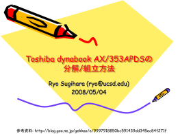Toshiba dynabook AX /353APDSの分解/組み立て記録