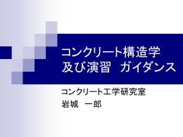 コンクリート構造学I ガイダンス