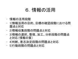 6.情報の活用