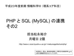 PHP と SQL (MySQL)