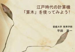 江戸時代の計算機 「算木」を使ってみよう!