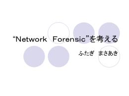 Network Forensicを考える
