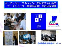 ppt - 茨城県教育研修センター