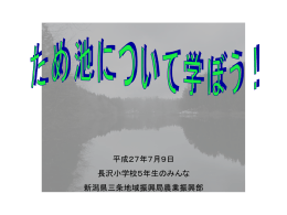 「ため池について学ぼう」の資料はこちらから(PDF形式 8020 キロバイト)