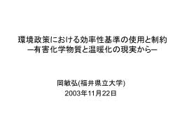 スライド - 福井県立大学