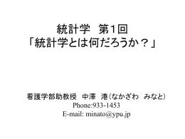 社会調査 第1回 「社会調査の意味と歴史」 - Minato Nakazawa / 中澤 港