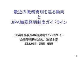 職務発明 - 日本知的財産協会