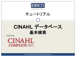 CINAHLデータベースの基本検索