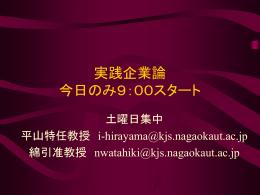 1 ガイダンス 綿引宣道 - 長岡技術科学大学 情報・経営システム工学課程