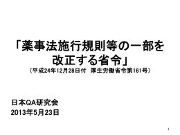 「薬事法施行規則等の一部を改正する省令」(平成24年12月28日付厚生