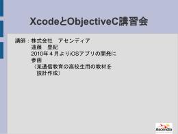 XcodeとObjectiveC講習会