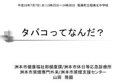 配布用PPTファイル(513KB)