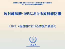 IAEA - 日本IVR学会