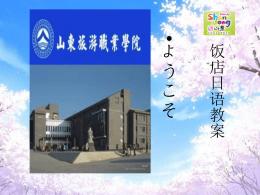 饭店日语教案