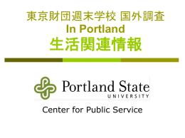 ポートランド生活関連情報をダウンロードする - Portland State University