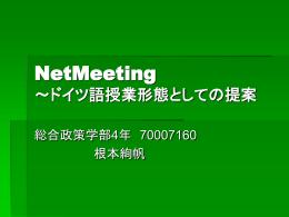NetMeeting ~ドイツ語授業形態としての提案