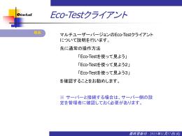 Eco-Testクライアント