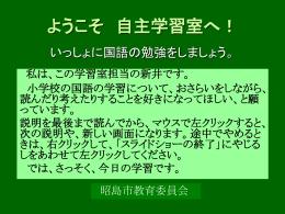 その6(PPT:128KB)