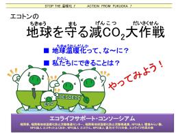 PPTダウンロード - ふくおかエコライフ応援サイト