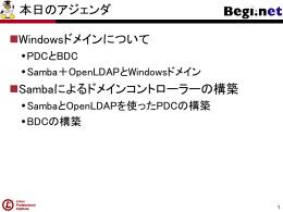 LPICレベル3技術解説無料セミナー Samba+LDAPでドメイン