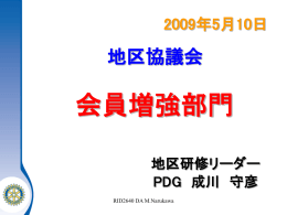 PowerPoint - 国際ロータリー第2640地区