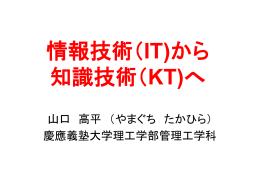 情報技術(IT)から 知識技術(KT)へ