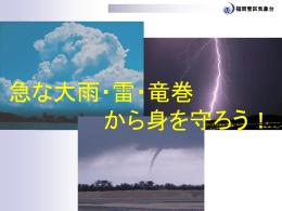 中学生向け説明資料[pptファイル形式:約7MB]