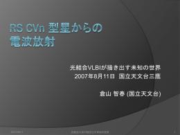 RS CV 型星からの 電波放射