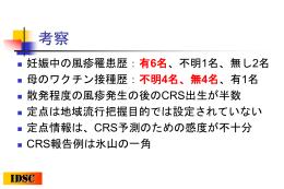 感染症流行予測調査事業から 〜麻疹〜