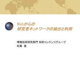 「Webからの人間関係ネットワークの抽出とWeblogへの応用」