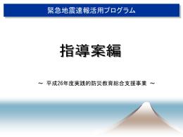 平成26年度版(指導案編)(PPT:7107KB)