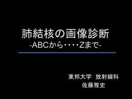 肺結核の診断 ‐ABCからZまで‐ - 放射線科専門 MS.CHEST Inc.