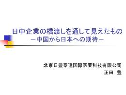 中国から日本への期待 - 北京日丰泰达国际医药科技有限公司
