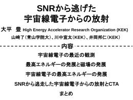 SNRから逃げた宇宙線電子からの放射