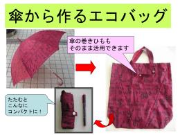 傘から作るエコバッグ