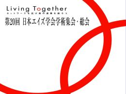 基礎から学ぶHIV感染症の治療とマネジメント - HIV Care Management